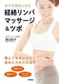 【期間限定価格】カラダ美人になる経絡リンパマッサージ&ツボ