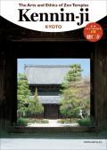 古寺バイリンガルガイド〜The Arts and Ethics of Zen Temples 建仁寺〜