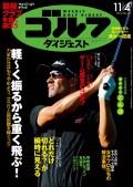 週刊ゴルフダイジェスト 2014/11/4号