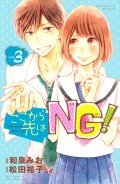 ここから先はNG!(3)