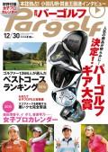 週刊パーゴルフ 2014/12/30号
