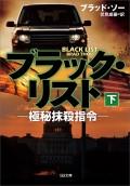ブラック・リスト −極秘抹殺指令−(下)