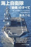 【期間限定特別価格】海上自衛隊「装備」のすべて