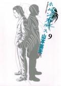 ホムンクルス 9