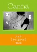 ヤクヨメ♂【分冊版】第2話
