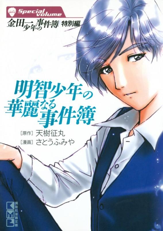 金田一少年の事件簿 特別編 明智少年の華麗なる事件簿(1)