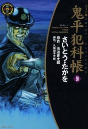 ワイド版鬼平犯科帳 30