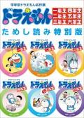 学年別ドラえもん名作選一年生〜六年生 ためし読み特別版