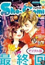 Sho−Comi 2017年10号(2017年4月20日発売)