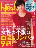 日経ヘルス 2017年3月号