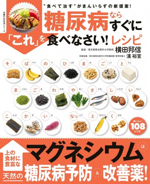 糖尿病ならすぐに「これ」を食べなさい!レシピ