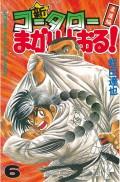 新・コータローまかりとおる!(6)柔道編