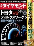 週刊ダイヤモンド 15年10月10日号