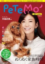 PeTeMo ペテモ マガジン 2017winter Vol.8