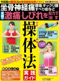 わかさ夢MOOK35 足腰の激痛・しびれを自力で治す 操体法実践ガイド