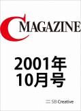 月刊C MAGAZINE 2001年10月号