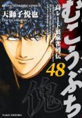 むこうぶち 高レート裏麻雀列伝 (48)