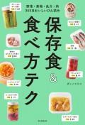 野菜・果物・魚介・肉 365日おいしいびん詰め 保存食&食べ方テク