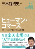 角川インターネット講座9 ヒューマン・コマース グローバル化するビジネスと消費者