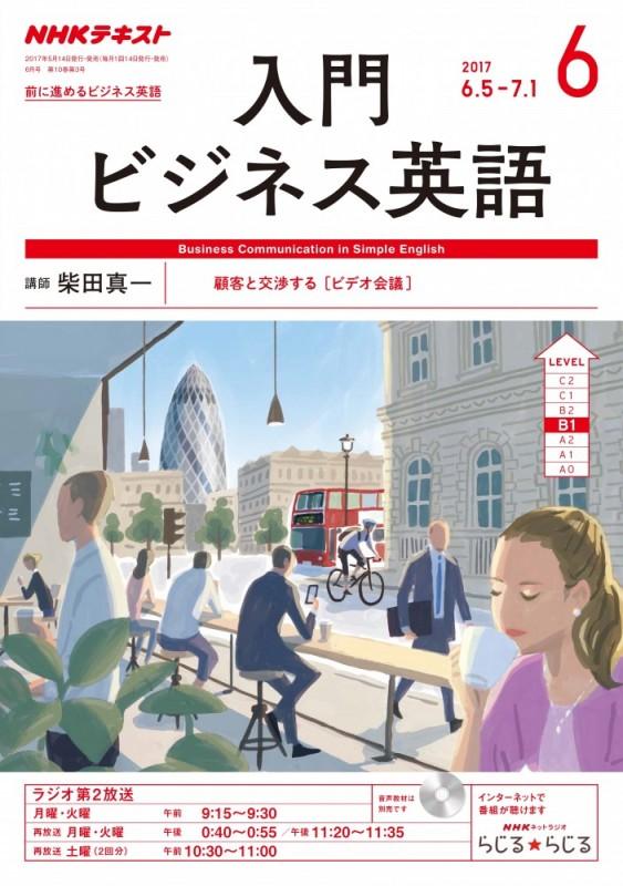 NHKラジオ 入門ビジネス英語 2017年6月号