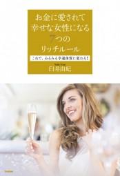 【期間限定価格】お金に愛されて幸せな女性になる7つのリッチルール