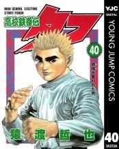 高校鉄拳伝タフ 40