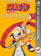 NARUTO―ナルト― STARTER BOOK 1