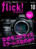flick! 2018年10月号