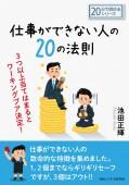 仕事ができない人の20の法則。3つ以上当てはまるとワーキングプア決定!