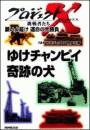 ゆけチャンピイ 奇跡の犬 日本初の盲導犬・愛の物語―願いよ届け 運命の大勝負 プロジェクトX
