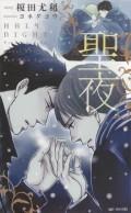聖夜【分冊版3】〜『GRAY』