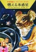 【期間限定価格】宇宙英雄ローダン・シリーズ 電子書籍版33  燃える氷惑星