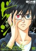 ドクシ―読師―(3)