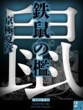 鉄鼠の檻(2) 【電子百鬼夜行】