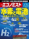 週刊エコノミスト2015年3/31号