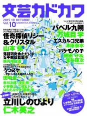 文芸カドカワ 2015年10月号