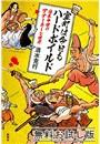 室町は今日もハードボイルド―日本中世のアナーキーな世界― 無料お試し版