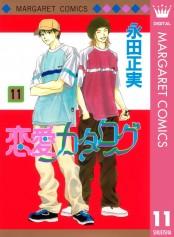 恋愛カタログ 11