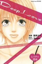 Deep Love レイナの運命(1)