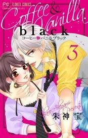 コーヒー&バニラ black【マイクロ】 3