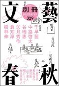 別冊文藝春秋 電子版13号