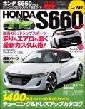 ハイパーレブ Vol.249 ホンダS660 No.3