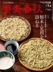 蕎麦春秋Vol.54
