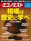週刊エコノミスト2015年3/10号