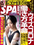週刊SPA! 2020/07/07号