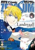 Comic ZERO-SUM (コミック ゼロサム) 2017年4月号