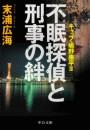 不眠探偵と刑事の絆 キャップ・嶋野康平III