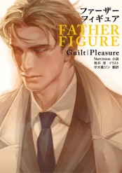 FATHER FIGURE【イラスト入り】