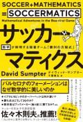 サッカーマティクス〜数学が解明する強豪チーム「勝利の方程式」〜