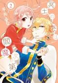 冥土の恋は閻魔次第! 2巻